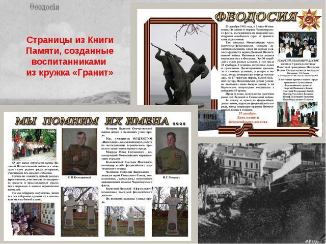 Страницы из Книги Памяти, созданные воспитанниками из кружка «Гранит»