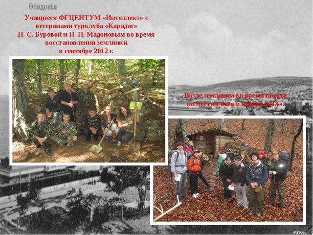 Учащиеся ФГЦЕНТУМ «Интеллект» с ветеранами турклуба «Карадаг» Н. С. Буровой и...
