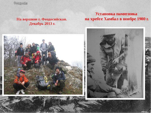 На вершине г. Феодосийская. Декабрь 2013 г. Установка памятника на хребте Хам...