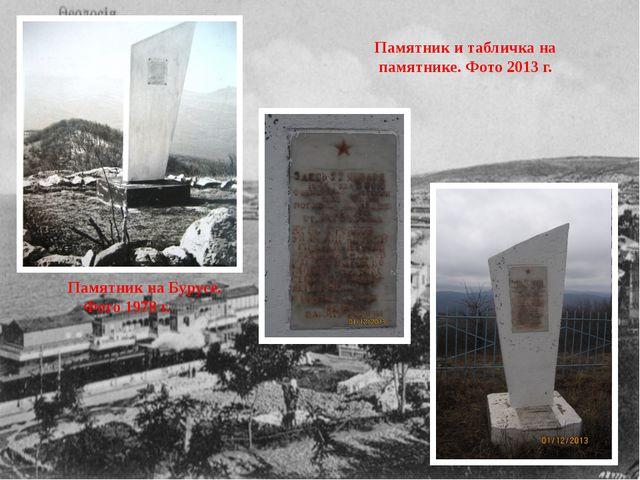 Памятник на Бурусе. Фото 1978 г. Памятник и табличка на памятнике. Фото 2013...