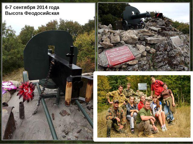 6-7 сентября 2014 года Высота Феодосийская