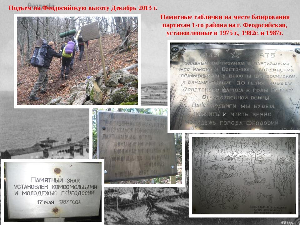 Подъем на Феодосийскую высоту Декабрь 2013 г. Памятные таблички на месте бази...