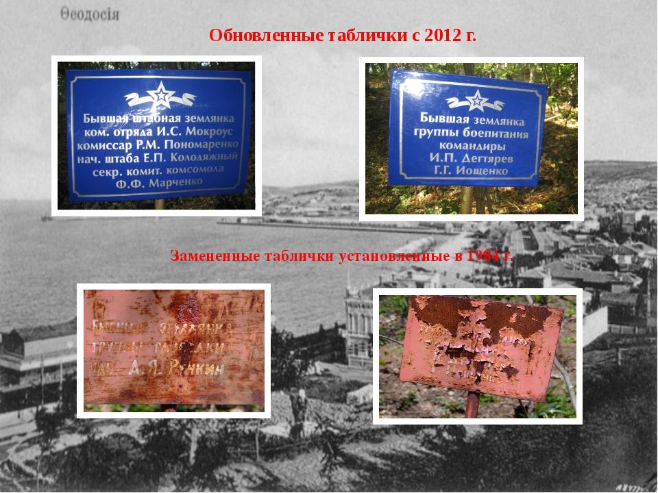 Обновленные таблички с 2012 г. Замененные таблички установленные в 1984 г.