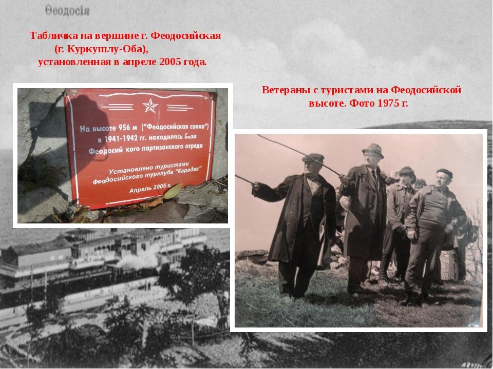 Ветераны с туристами на Феодосийской высоте. Фото 1975 г. Табличка на вершин...