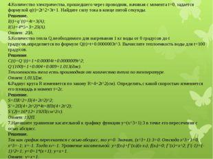 4.Количество электричества, прошедшего через проводник, начиная с момента t=0