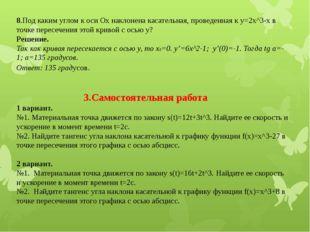8.Под каким углом к оси Ох наклонена касательная, проведенная к y=2x^3-x в то