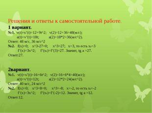 Решения и ответы к самостоятельной работе. 1 вариант. №1. v(t)=s'(t)=12+9t^2;