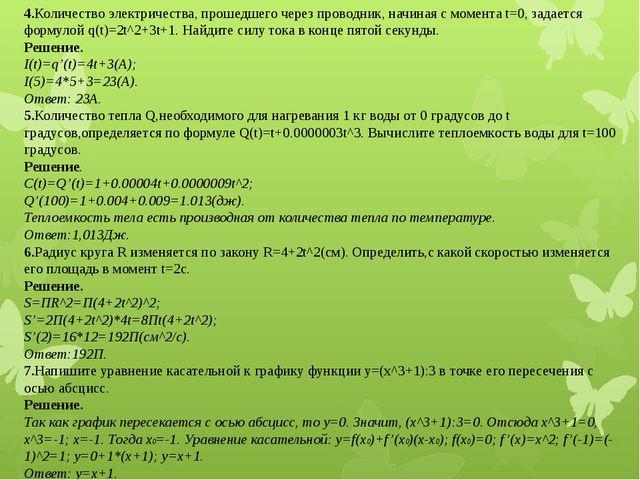 4.Количество электричества, прошедшего через проводник, начиная с момента t=0...