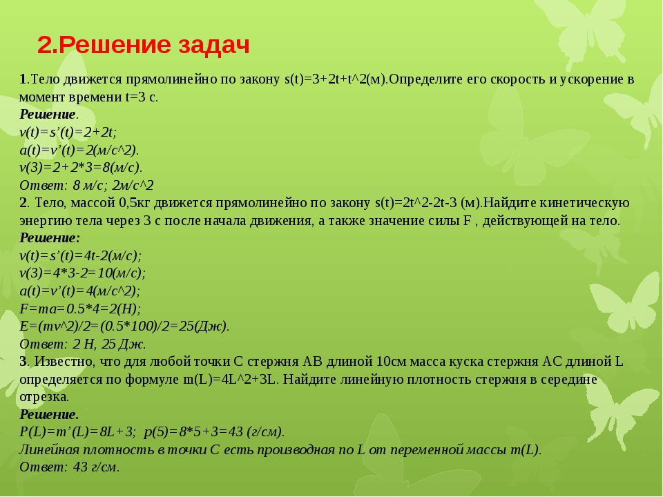 1.Тело движется прямолинейно по закону s(t)=3+2t+t^2(м).Определите его скорос...