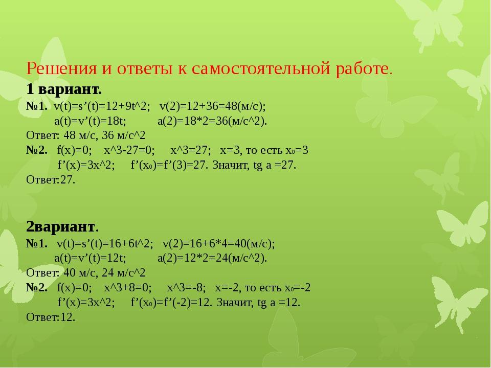 Решения и ответы к самостоятельной работе. 1 вариант. №1. v(t)=s'(t)=12+9t^2;...