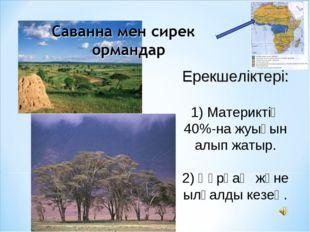 Ерекшеліктері: 1) Материктің 40%-на жуығын алып жатыр. 2) Құрғақ және ылғалды