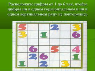 Расположите цифры от 1 до 6 так, чтобы цифры ни в одном горизонтальном и ни в
