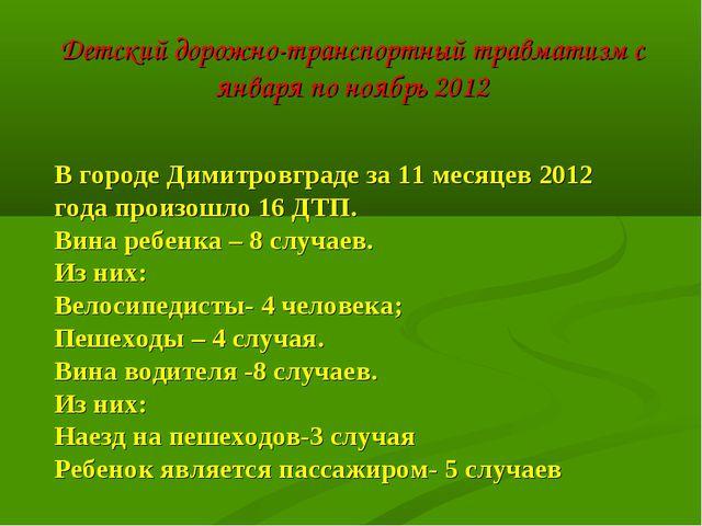 Детский дорожно-транспортный травматизм с января по ноябрь 2012 В городе Дими...