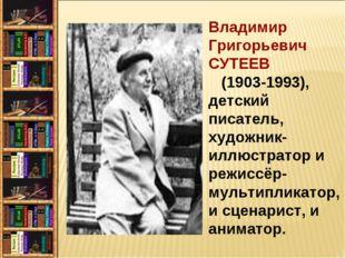 Владимир Григорьевич СУТЕЕВ (1903-1993), детский писатель, художник-иллюстрат