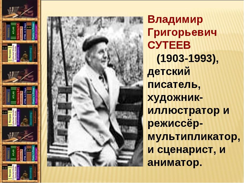 Владимир Григорьевич СУТЕЕВ (1903-1993), детский писатель, художник-иллюстрат...