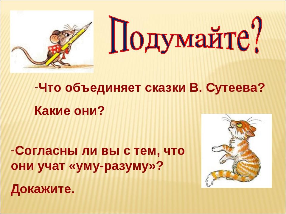 Что объединяет сказки В. Сутеева? Какие они? Согласны ли вы с тем, что они уч...