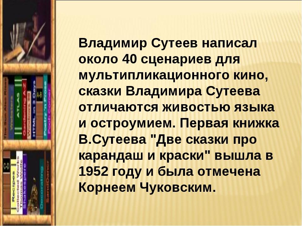 Владимир Сутеев написал около 40 сценариев для мультипликационного кино, сказ...