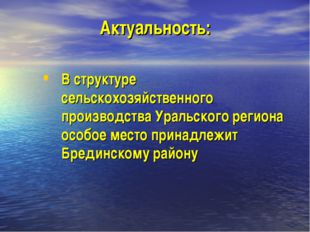 Актуальность: В структуре сельскохозяйственного производства Уральского регио