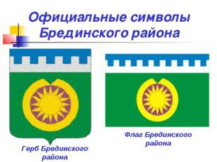 Официальные символы Брединского района Герб Брединского района Флаг Брединск