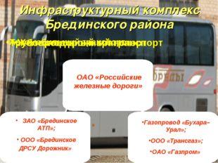 Инфраструктурный комплекс Брединского района ЗАО «Брединское АТП»; ООО «Бреди