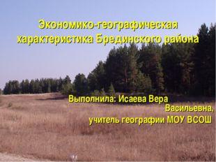 Экономико-географическая характеристика Брединского района Выполнила: Исаева