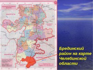 Брединский район на карте Челябинской области