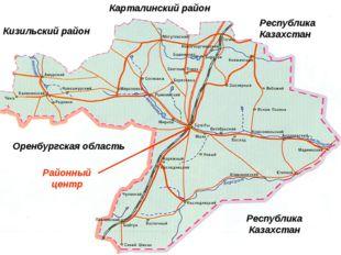 Карталинский район Кизильский район Оренбургская область Республика Казахстан