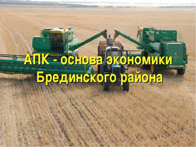 АПК - основа экономики Брединского района