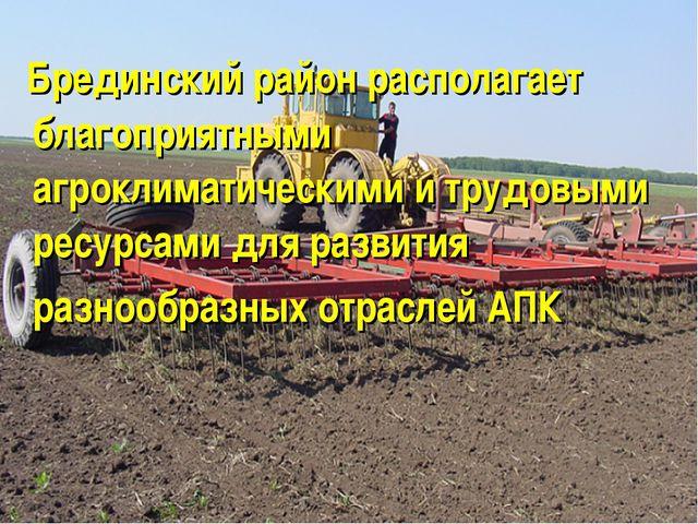 Брединский район располагает благоприятными агроклиматическими и трудовыми р...