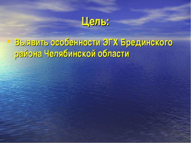Цель: Выявить особенности ЭГХ Брединского района Челябинской области