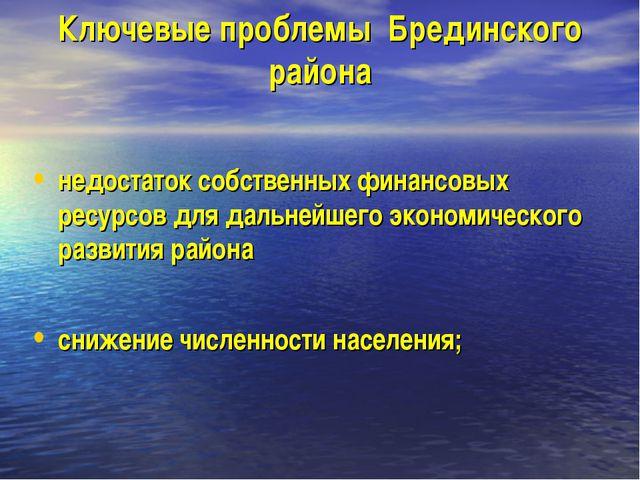 Ключевые проблемы Брединского района недостаток собственных финансовых ресур...