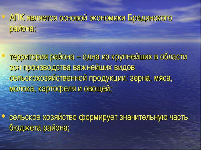 АПК является основой экономики Брединского района; территория района – одна и...