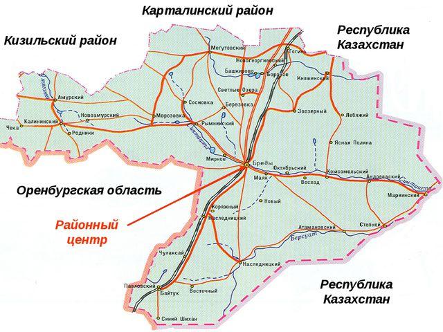 Карталинский район Кизильский район Оренбургская область Республика Казахстан...