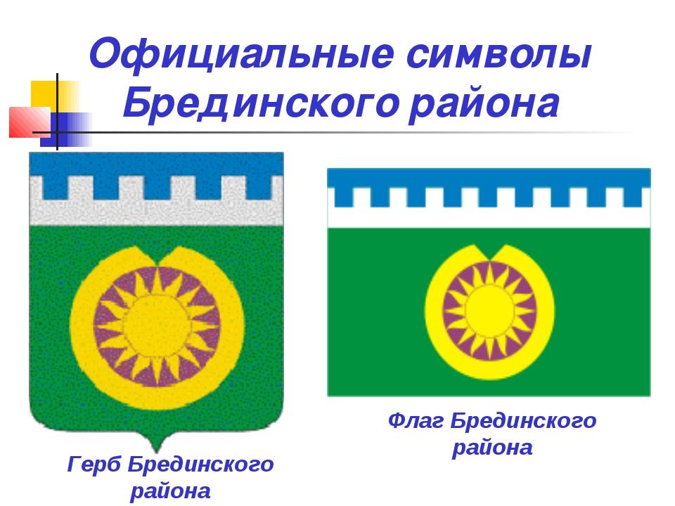 Официальные символы Брединского района Герб Брединского района Флаг Брединск...