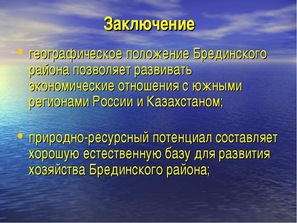 Заключение географическое положение Брединского района позволяет развивать эк...