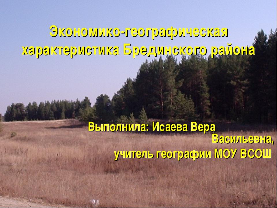 Экономико-географическая характеристика Брединского района Выполнила: Исаева...