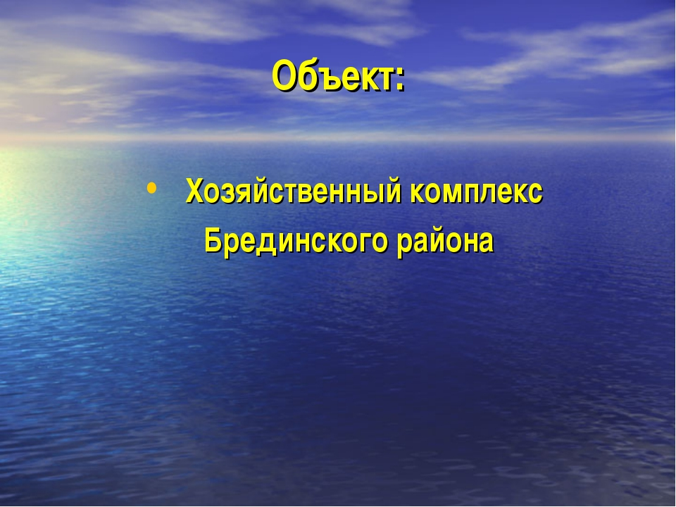 Объект: Хозяйственный комплекс Брединского района