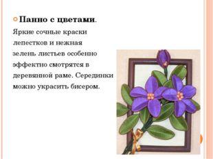 Панно с цветами. Яркие сочные краски лепестков и нежная зелень листьев особен