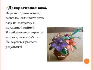Декоративная ваза. Вариант приемлемый, особенно, если поставить вазу на салфе