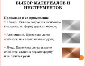 ВЫБОР МАТЕРИАЛОВ И ИНСТРУМЕНТОВ Проволока и ее применение Сталь. Тяжело подда