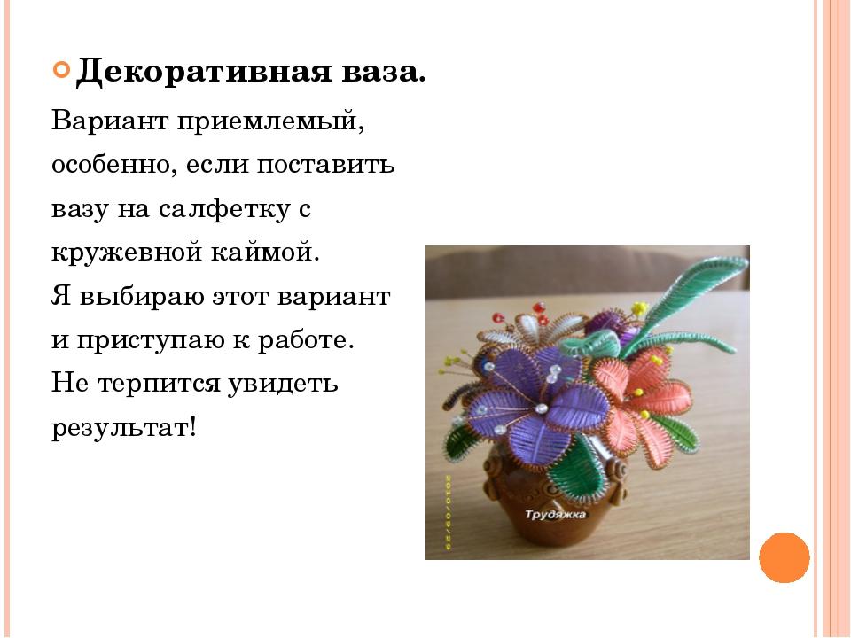 Декоративная ваза. Вариант приемлемый, особенно, если поставить вазу на салфе...