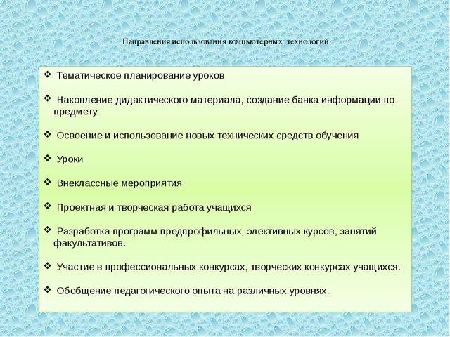 Направления использования компьютерных технологий Тематическое планирование у...
