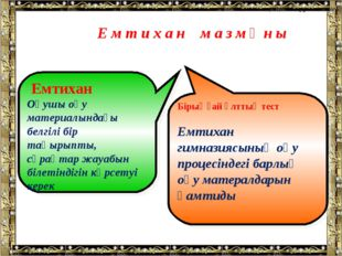 Е м т и х а н м а з м ұ н ы жауаптарын сәйкестендіреді. Емтихан Оқушы оқу ма