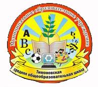 Логотип школы 1.jpg