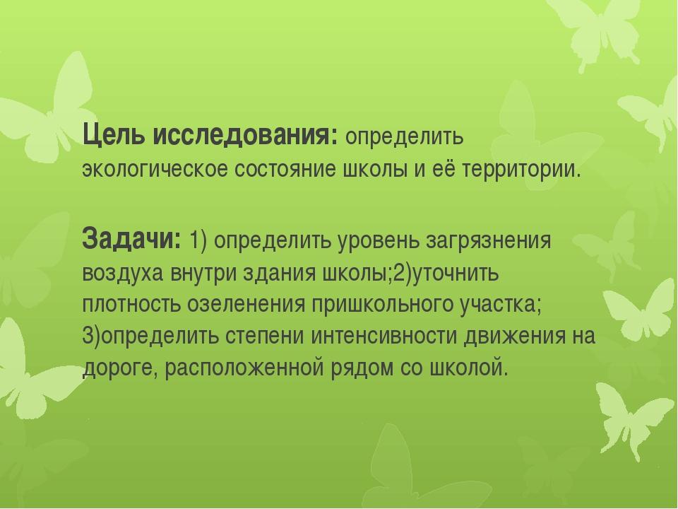 Цель исследования: определить экологическое состояние школы и её территории....