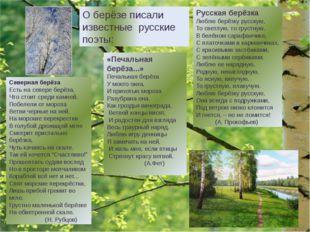 Иван Шишкин «Летний пейзаж с берёзой» Исаак Левитан «Берёзовая роща» Игорь Г