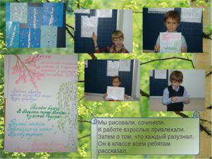 Берёзке русской свой проект мы посвящаем, О ней теперь мы очень много знаем.