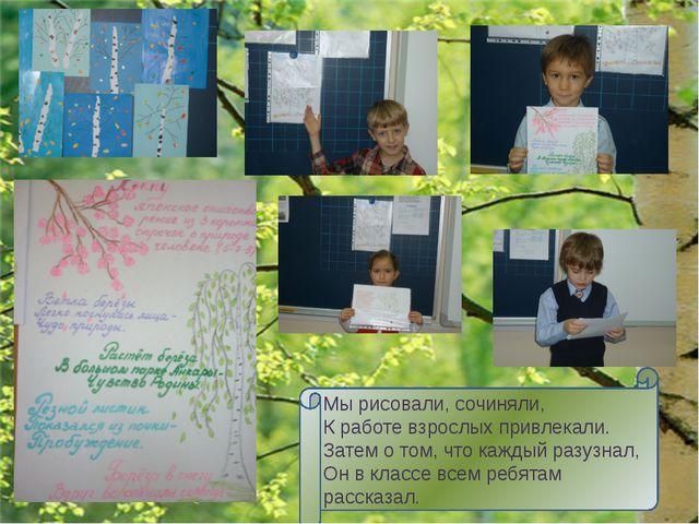 Берёзке русской свой проект мы посвящаем, О ней теперь мы очень много знаем....
