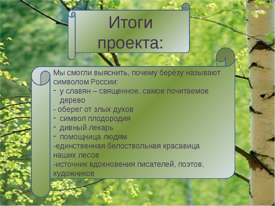 Белоствольная берёза- Символ Родины моей. Нету деревца другого Сердцу русско...