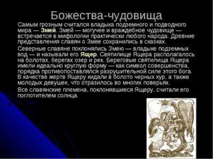 Божества-чудовища Самым грозным считался владыка подземного и подводного мира